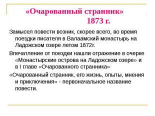 «Очарованный странник» 1873 г. Замысел повести возник, скорее всего, во время по