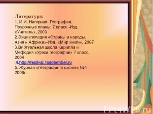 Литература:1. И.И. Нагорная География. Поурочные планы. 7 класс.-Изд. «Учитель»,