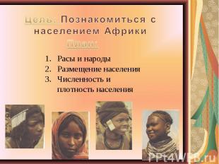 Цель: Познакомиться с населением Африки Расы и народыРазмещение населенияЧисленн