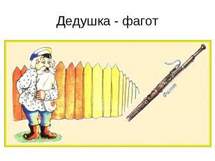 Дедушка - фагот