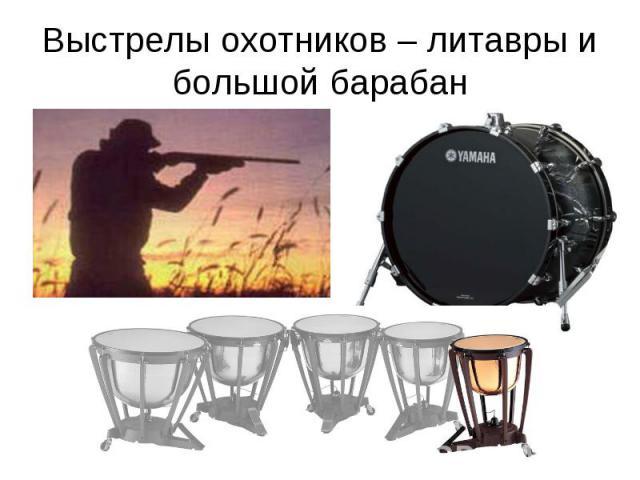 Выстрелы охотников – литавры и большой барабан