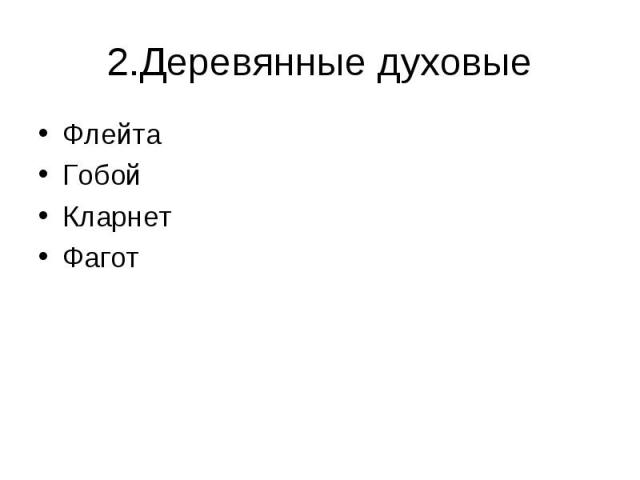 2.Деревянные духовыеФлейтаГобойКларнетФагот