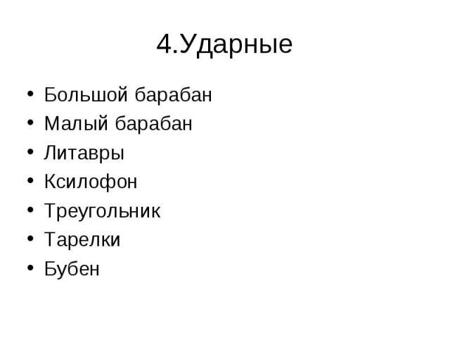4.УдарныеБольшой барабанМалый барабанЛитаврыКсилофонТреугольникТарелкиБубен