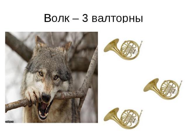Волк – 3 валторны