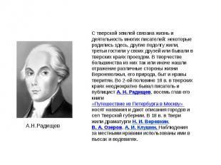 А.Н.Радищев С тверской землей связана жизнь и деятельность многих писателей: нек