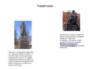 Памятники… Решение о сооружении памятника И.А. Крылову принято в 1944 г., в соот