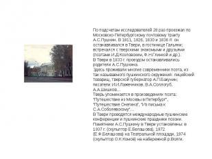 По подсчетам исследователей 28 раз проезжал по Московско-Петербургскому почтовом