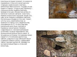 Некоторые историки полагают, что именно в подземельях Успенского монастыря или С