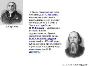И.А.Крылов В Твери прошли юные годы баснописцаИ.А.Крылова, юношеские впечатле