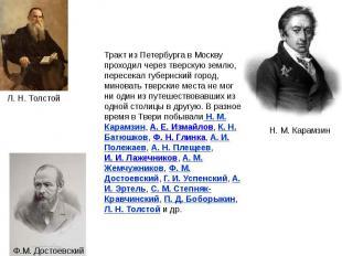Тракт из Петербурга в Москву проходил через тверскую землю, пересекал губернский