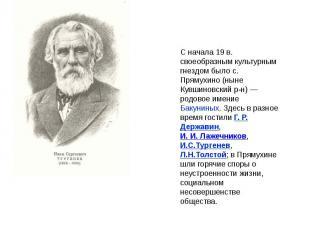 С начала 19 в. своеобразным культурным гнездом было с. Прямухино (ныне Кувшиновс
