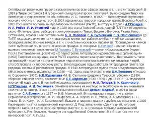 Октябрьская революция привела к изменениям во всех сферах жизни, в т. ч. и в лит