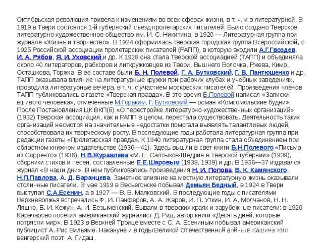 Октябрьская революция привела к изменениям во всех сферах жизни, в т. ч. и в литературной. В 1919 в Твери состоялся 1-й губернский съезд пролетарских писателей. Было создано Тверское литературно-художественное общество им. И. С. Никитина, в 1920 — Л…