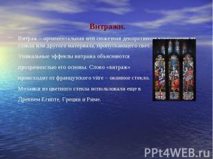 Витражи.Витраж – орнаментальная или сюжетная декоративная композиция из стекла и