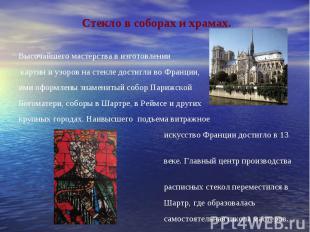 Стекло в соборах и храмах.Высочайшего мастерства в изготовлении картин и узоров