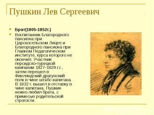 Брат(1805-1852г.) Воспитанник Благородного пансиона при Царскосельском Лицее и Б