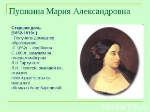 Пушкина Мария Александровна Старшая дочь (1832-1919г.) Получила домашнее образов