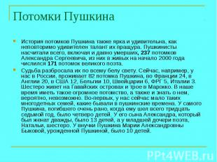 Потомки Пушкина История потомков Пушкина также ярка и удивительна, как неповтори
