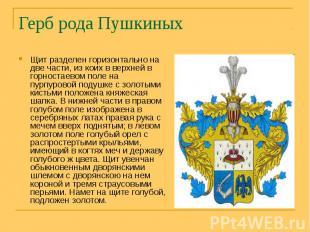 Герб рода Пушкиных Щит разделен горизонтально на две части, из коих в верхней в