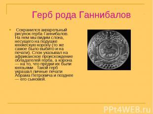 Герб рода Ганнибалов Сохранился акварельный рисунок герба Ганнибалов. На нем мы