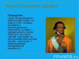 "Абрам Петрович Ганнибал Прадедушка""Арап Петра Великого"", абиссинский князек. Он"
