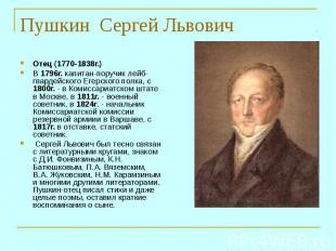 Пушкин Сергей Львович Отец (1770-1838г.) В 1796г. капитан-поручик лейб-гвардейск