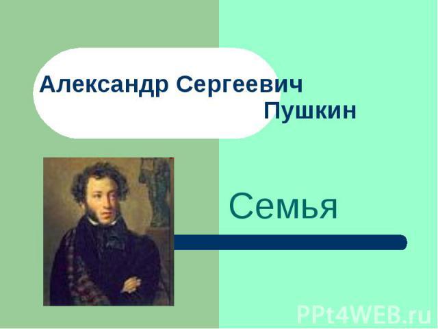 Александр Сергеевич Пушкин. Семья
