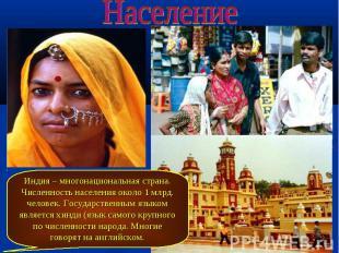 Население Индия – многонациональная страна. Численность населения около 1 млрд.