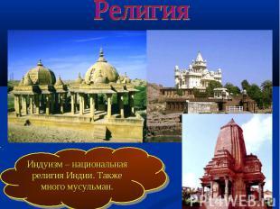 Религия Индуизм – национальная религия Индии. Также много мусульман.