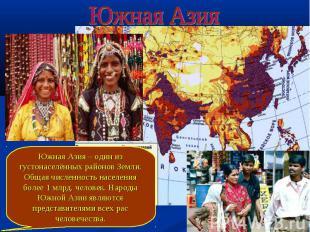 Южная Азия Южная Азия – один из густонаселённых районов Земли. Общая численность