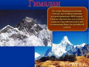 Гималаи На севере Индии расположены Гималаи, высочайшие вершины которой превышаю