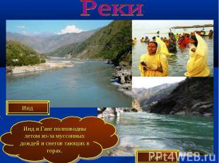 Реки Инд и Ганг полноводны летом из-за муссонных дождей и снегов тающих в горах.