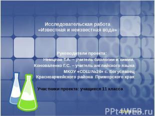 Исследовательская работа«Известная и неизвестная вода» Руководители проекта:Немц