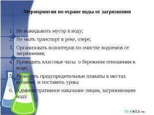 Мероприятия по охране воды от загрязнения Не выкидывать мусор в воду;Не мыть тра