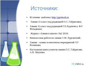 Источники: Источник шаблона: http://ppt4web.ru Химия 11 класс под редакцией О.С.