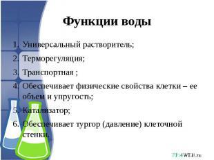 Функции воды Универсальный растворитель;Терморегуляция;Транспортная ;Обеспечивае