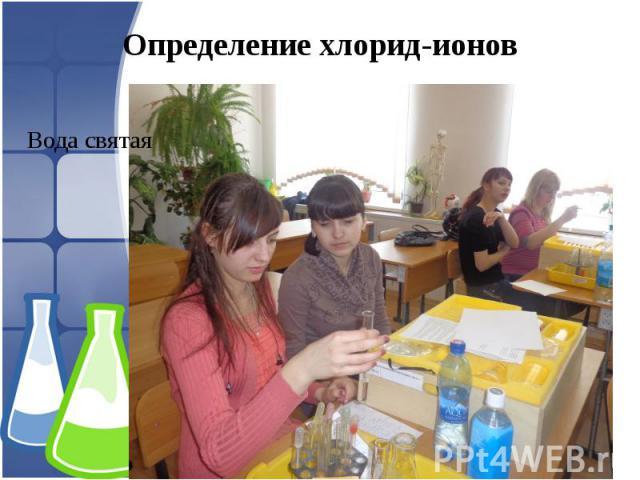 Определение хлорид-ионов