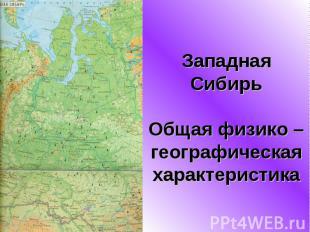 Западная Сибирь. Общая физико – географическая характеристика
