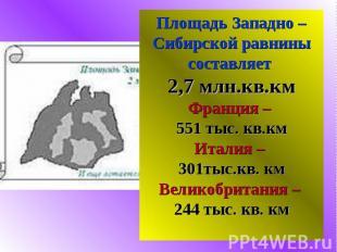 Площадь Западно – Сибирской равнины составляет 2,7 млн.кв.кмФранция – 551 тыс. к