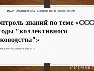 МКОУ «Станционная СОШ» Воловского района Тульской области Контроль знаний по тем