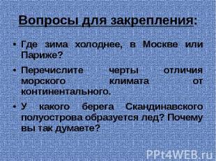 Вопросы для закрепления: Где зима холоднее, в Москве или Париже?Перечислите черт