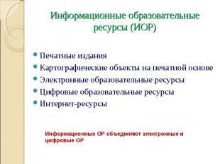 Информационные образовательные ресурсы (ИОР) Печатные изданияКартографические об