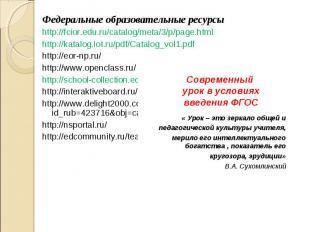 Федеральные образовательные ресурсыhttp://fcior.edu.ru/catalog/meta/3/p/page.htm
