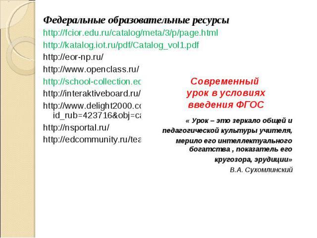 Федеральные образовательные ресурсыhttp://fcior.edu.ru/catalog/meta/3/p/page.htmlhttp://katalog.iot.ru/pdf/Catalog_vol1.pdfhttp://eor-np.ru/http://www.openclass.ru/http://school-collection.edu.ru/http://interaktiveboard.ru/load/12http://www.delight2…