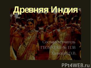 Древняя ИндияСоставила учитель ГБОУ СОШ № 1138 Халилова О.В.
