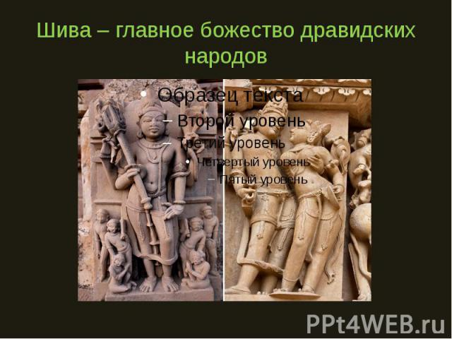 Шива – главное божество дравидских народов
