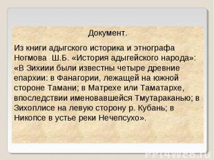 Документ.Из книги адыгского историка и этнографа Ногмова Ш.Б. «История адыгейско