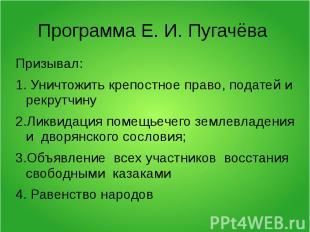 Программа Е. И. Пугачёва Призывал:1. Уничтожить крепостное право, податей и рекр