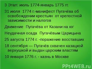 3 Этап: июль 1774-январь 1775 гг.31 июля 1774 г.-манифест Пугачёва об освобожден