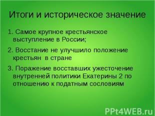 Итоги и историческое значение 1. Самое крупное крестьянское выступление в России